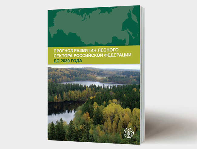 Lesprominform Russian Timber Magazine 103